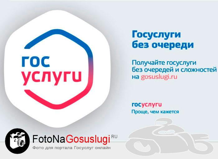Сделай документы быстро и без проблем вместе с www.FotoNaGosuslugi.ru